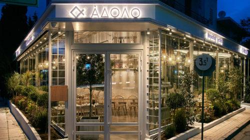 Adolo Restaurant (1)